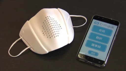 Une startup japonaise invente un masque intelligent capable de traduire huit langues