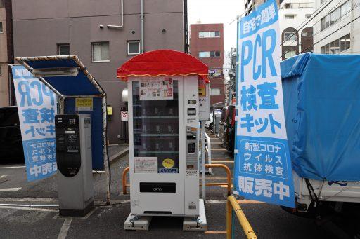 Les tests rapides vont bientôt débarquer en Belgique; au Japon, ils sont disponibles dans des distributeurs de boissons